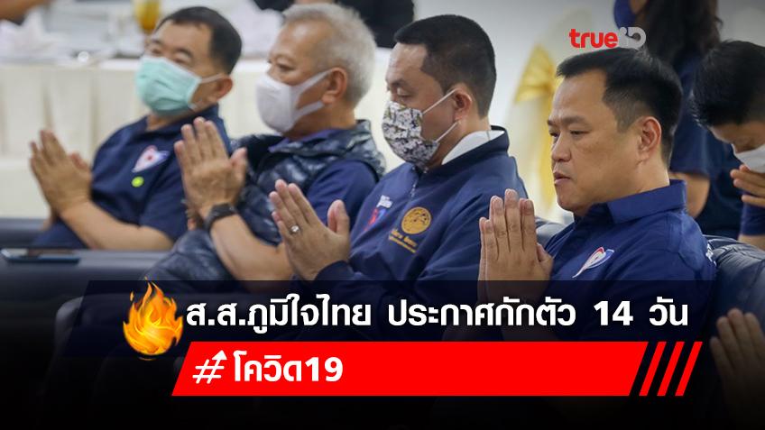ส.ส.ภูมิใจไทย ประกาศกักตัว 14 วัน ไม่ร่วมประชุมรัฐสภา หลัง 'ศักดิ์สยาม' ร่วมทำบุญ