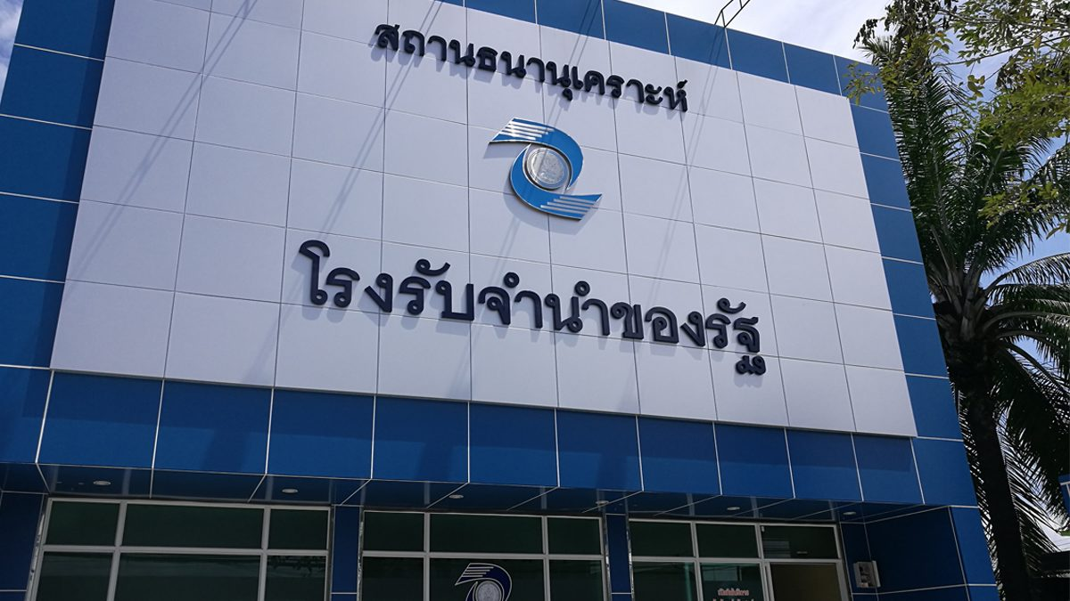คณะรัฐมนตรี ให้ โรงรับจำนำรัฐ กู้เงิน 500 ล้านบาท เป็นทุนหมุนเวียน