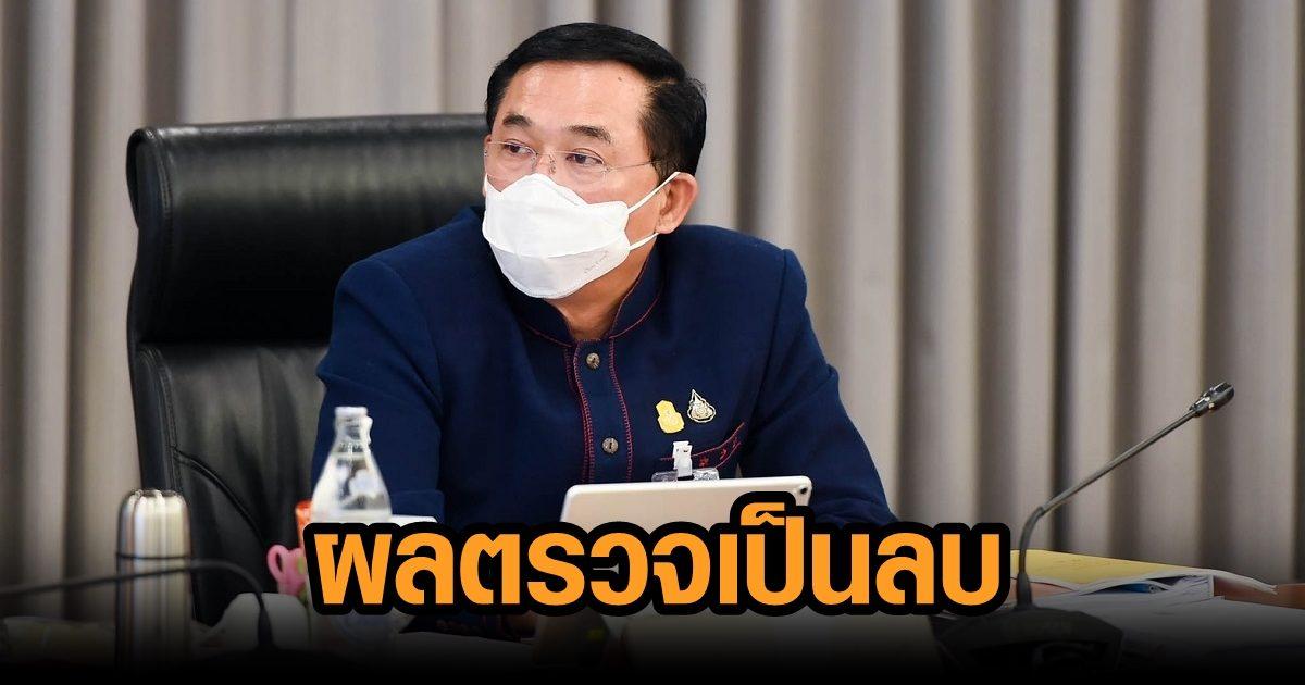 อนุชา เผยผลตรวจโควิดเป็นลบ หลังไปอวยพรพรรค ภูมิใจไทย-ประชาธิปัตย์ วานนี้