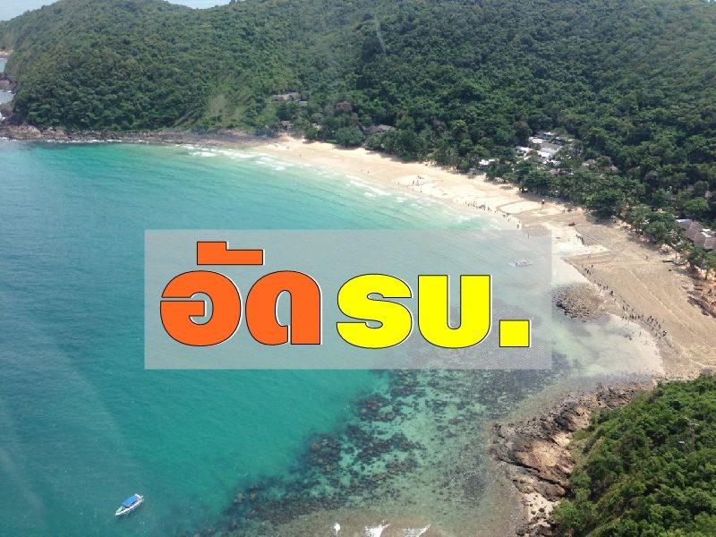ผู้ประกอบการเกาะเสม็ดเศร้า!! '150' โรงแรม-รีสอร์ต ถูกยกเลิกจอง 80%