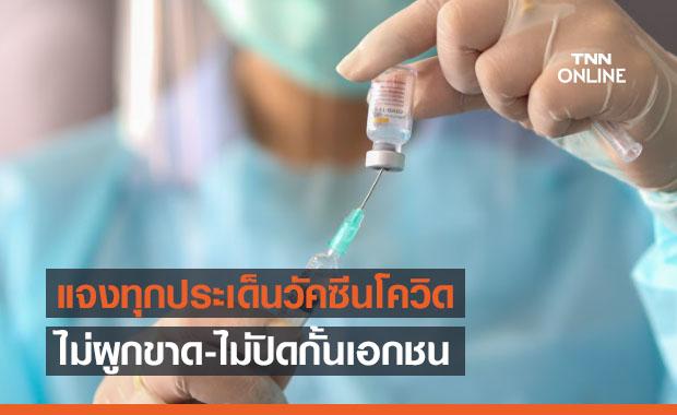 รัฐบาลออกโรงแจงทุกประเด็นวัคซีนโควิด ไม่ผูกขาด-ไม่ปิดกั้นเอกชนนำเข้า