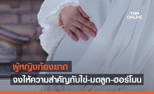 ผู้หญิงท้องยาก จงให้ความสำคัญกับ ไข่ มดลูก และฮอร์โมน