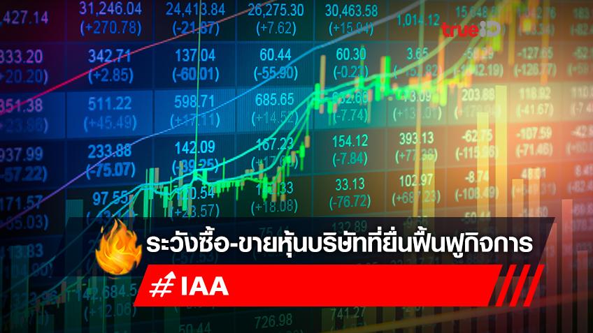 IAA แนะนักลงทุนระวังการซื้อ-ขายหุ้นบริษัทที่ยื่นขอฟื้นฟูกิจการ