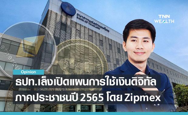ธนาคารแห่งประเทศไทยเปิดแผนการใช้เงินดิจิทัลภาคประชาชนในปี 2565 โดย Zipmex
