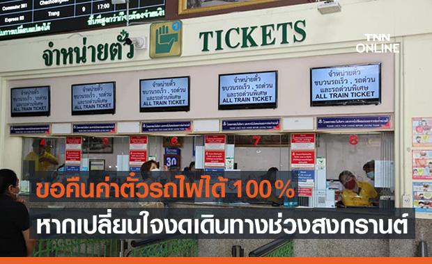 การรถไฟฯ รับคืนเงินค่าตั๋วโดยสารเต็มราคา กรณีงดเดินทางช่วงสงกรานต์