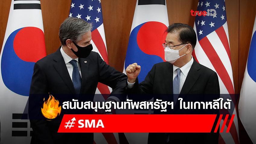 เกาหลีใต้และสหรัฐฯ ทำข้อตกลงสนับสนุนฐานทัพสหรัฐฯ ในเกาหลีใต้