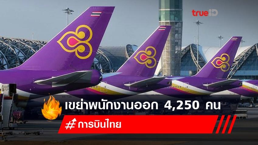 การบินไทย คัดพนักงานออกรอบแรก 4,250 คน เผยเปิดสมัครรอบ 2 สุดหิน