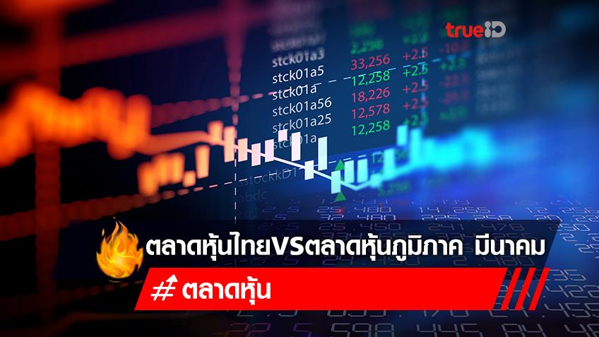 ตลท.เผย Forward P/E ตลาดหุ้นไทยเดือน มี.ค.64 อยู่ที่ 20.39 เท่า