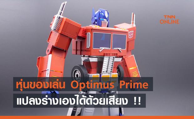 เปิดตัวของเล่นหุ่น Optimus Prime แปลงร่างเองได้ด้วยการสั่งการด้วยเสียง