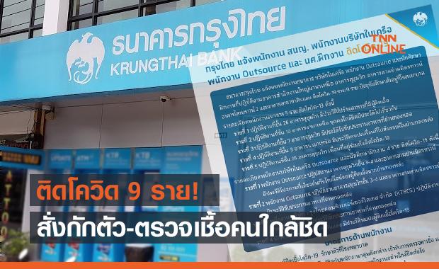 กรุงไทย ประกาศพบพนักงาน-นศ.ฝึกงาน ติดโควิด 9 ราย