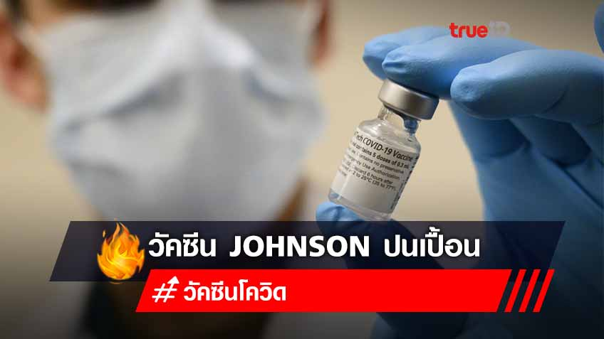 วัคซีนต้านโควิดของ Johnson & Johnson ปนเปื้อนอีก 62 ล้านโดส ที่โรงงานเดิมในสหรัฐฯ