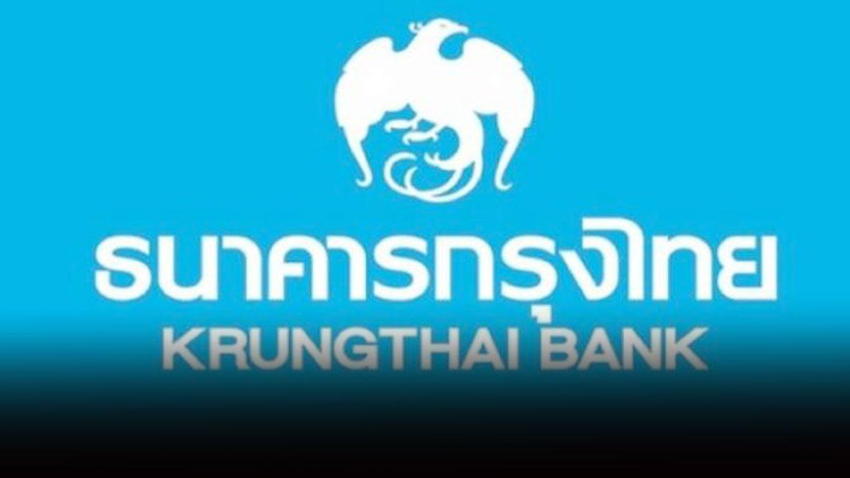 กรุงไทย พบพนักงาน-นศ.ฝึกงาน ติดโควิดถึง 9 ราย สั่งกัก-ตรวจเชื้อคนใกล้ชิด