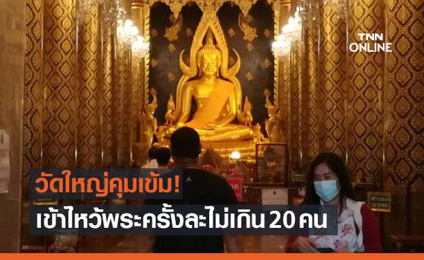 สงกรานต์! วัดใหญ่คุมเข้มเข้าไหว้พระพุทธชินราช ครั้งละ ไม่เกิน 20 คน