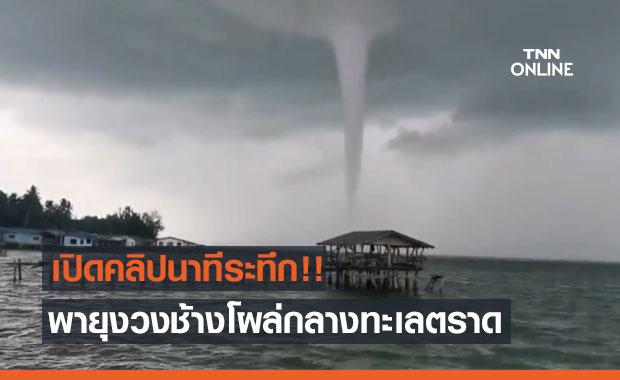 ฮือฮา! พายุงวงช้างโผล่กลางทะเลตราด
