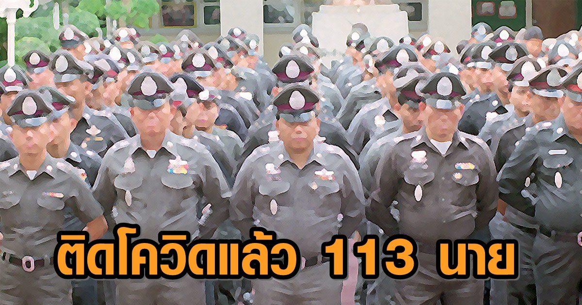 รองโฆษก สนง.ตำรวจเผย ตร. ติดโควิด-19 แล้ว 113 นาย รักษาตัวใน รพ.-ผู้เสี่ยงให้กักตัว