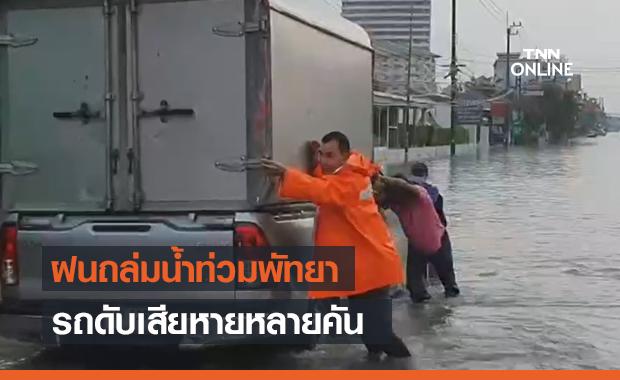 ฝนถล่มพัทยาอย่างหนัก รถดับกลางน้ำหลายคัน!