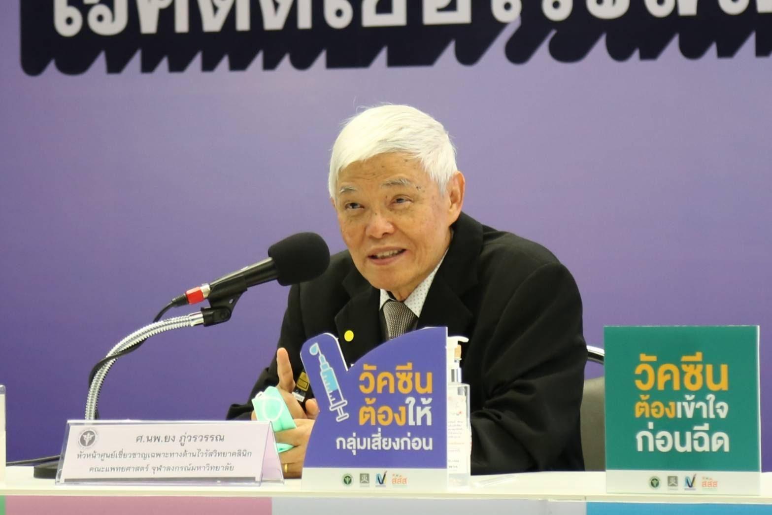 นพ.ยง ชี้ ผื่นขึ้นร่วมอาการทางเดินหายใจ คนเสี่ยง แยกกัก 14 วัน