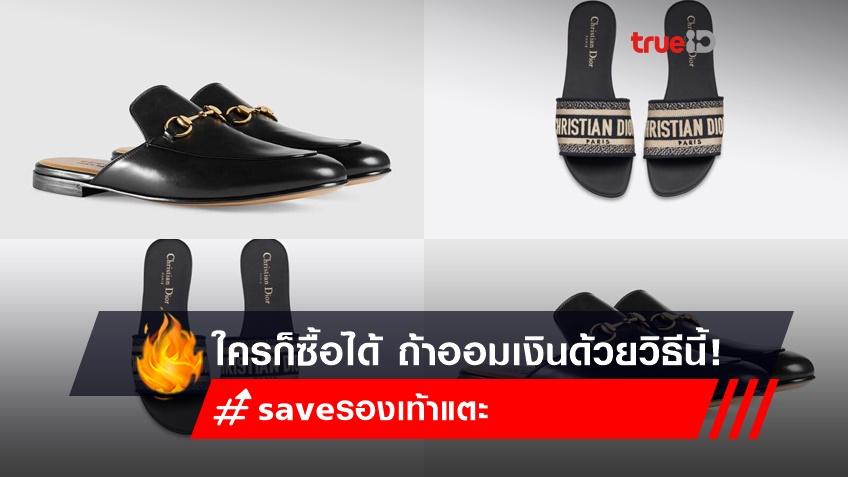ใครก็ซื้อได้ ถ้าออมเงินด้วยวิธีนี้!หลัง #saveรองเท้าแตะ พุ่งติดอันดับทวิตเตอร์
