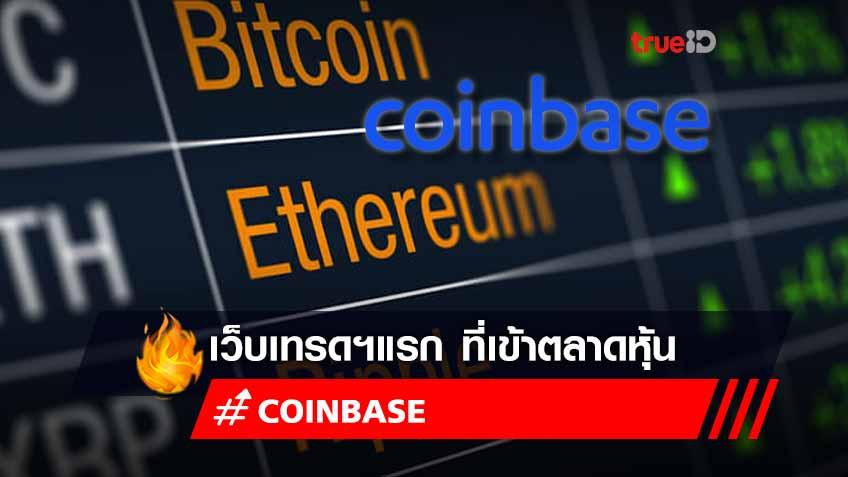 รู้จัก Coinbase เว็บเทรดคริปโต รายแรกที่เข้าตลาดหลักทรัพย์