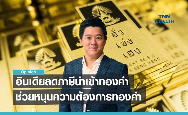 อินเดียลดภาษีนำเข้าทองคำ ช่วยหนุนความต้องการทองคำ