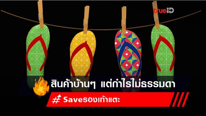#saveรองเท้าแตะ สินค้าบ้าน ๆ ดูธรรมดา แต่ทำกำไรให้ไม่ธรรมดา
