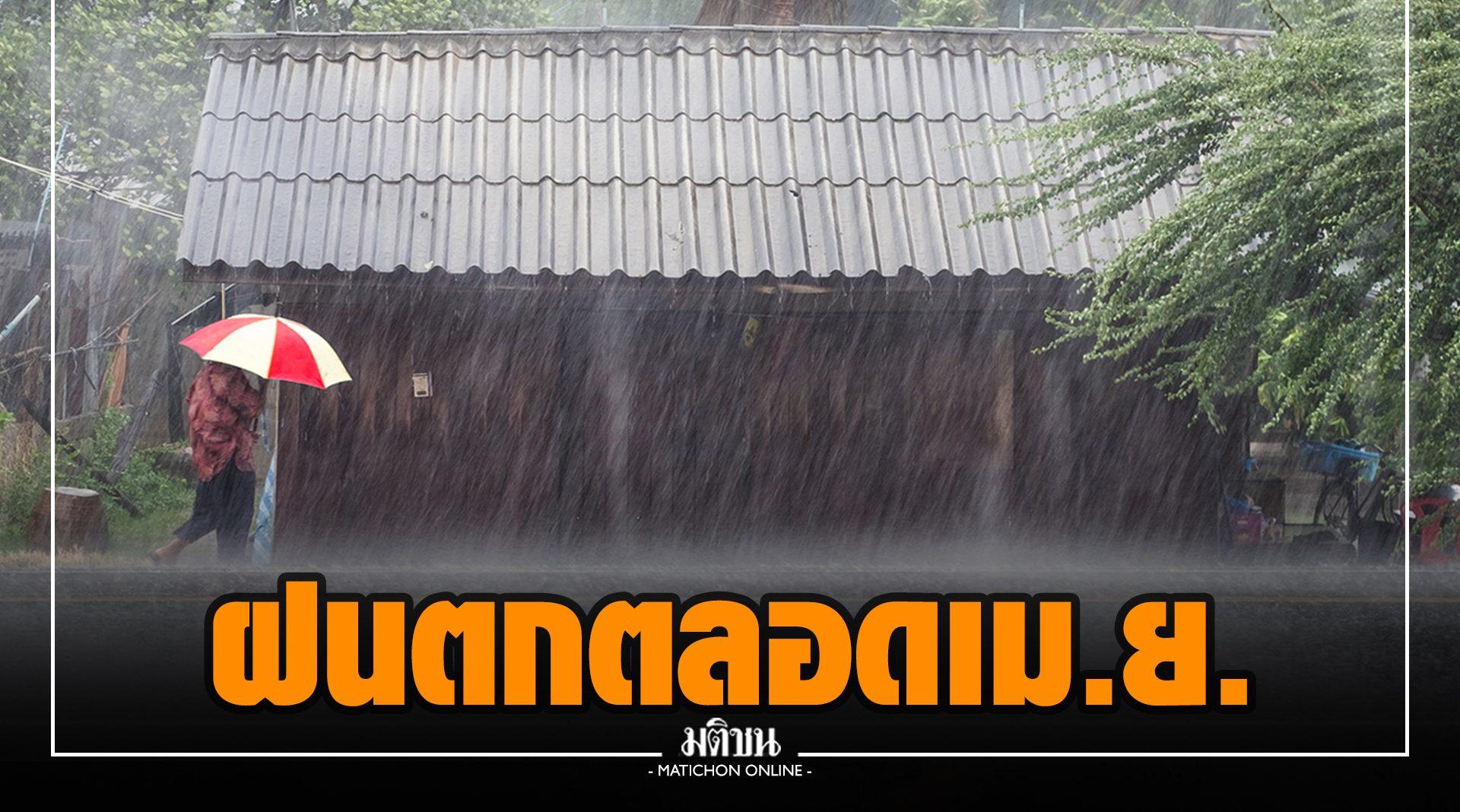 'อุตุฯ' เผยฝนตกตลอดเม.ย. แต่ไม่พอเก็บกัก-ทุกภาคยังมีภัยแล้ง