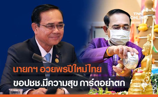 นายกฯ อวยพรปีใหม่ไทย ขอปชช.มีความสุข ย้ำช่วงสงกรานต์การ์ดอย่าตก
