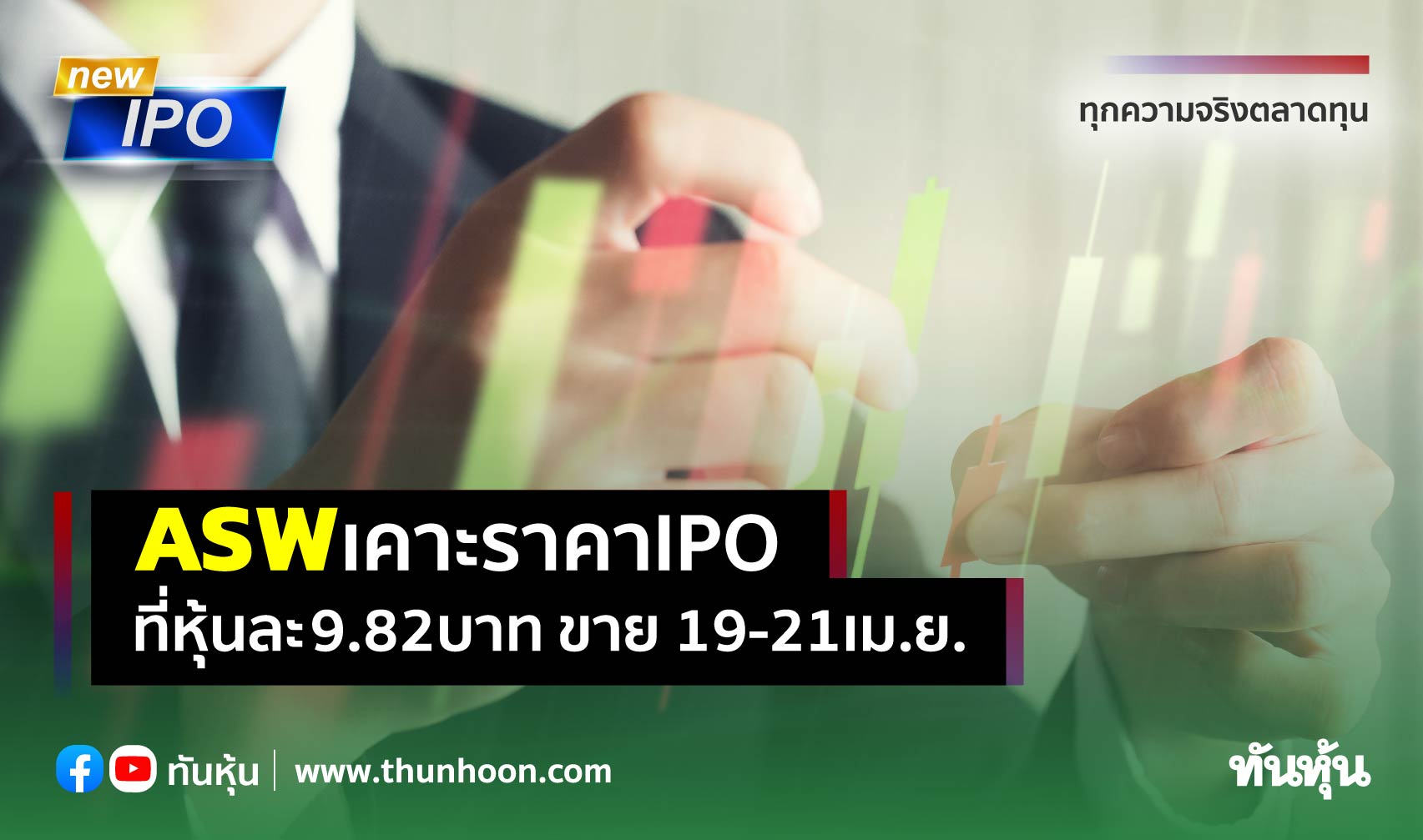 ASW เคาะราคา IPO ที่หุ้นละ 9.82 บาท ขาย 19-21 เม.ย.