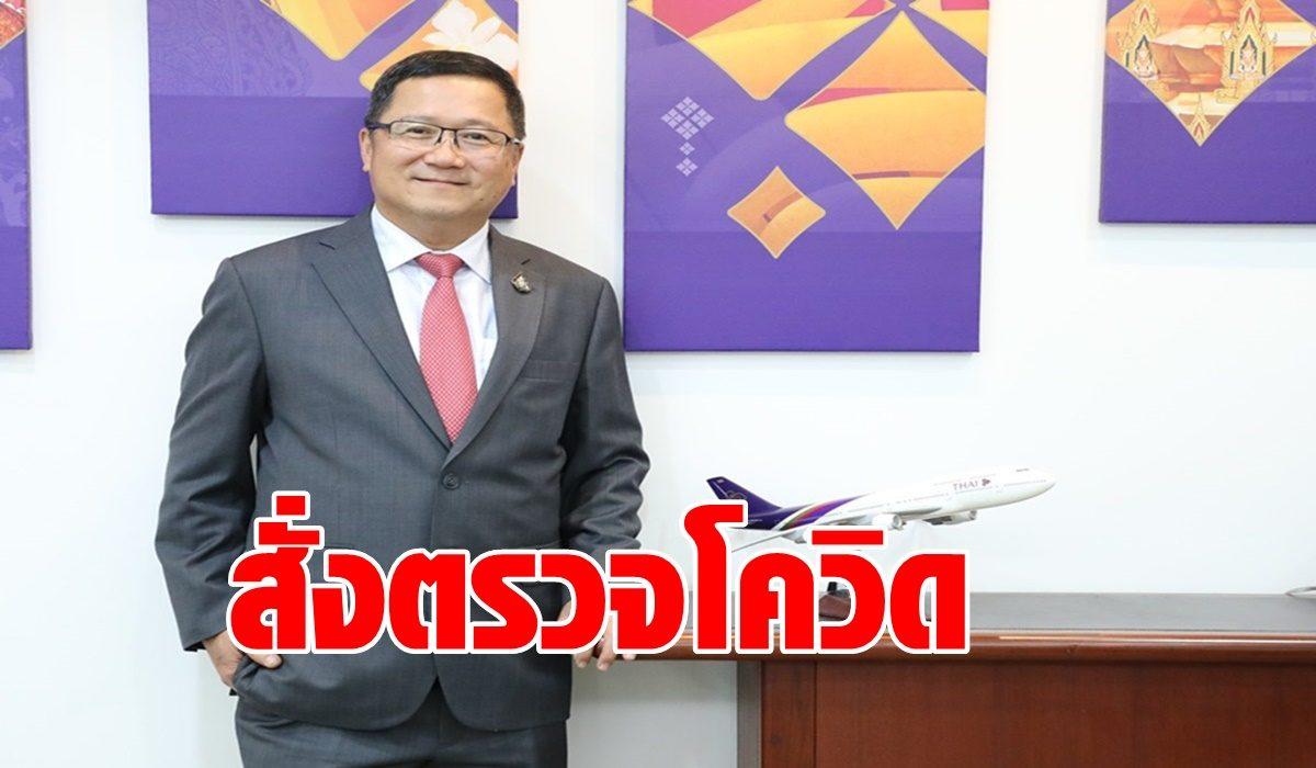 บิ๊กบินไทย ส่ง 30 พนักงานเสี่ยง ตรวจโควิดผลเป็นลบ-ปรับแผนทำงานที่บ้าน เร่งฉีดวัคซีนฝ่ายภาคพื้น 4,500 คน
