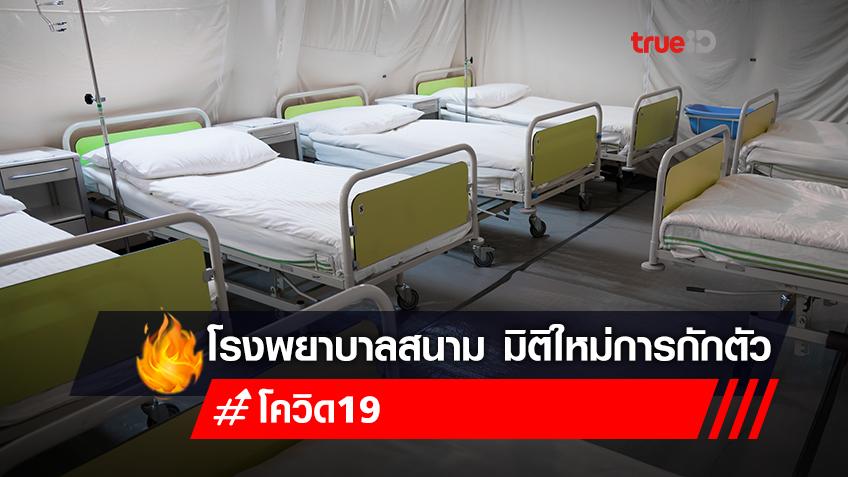 โรงพยาบาลสนาม อีกทางเลือกสถานที่กักตัวโควิด-19