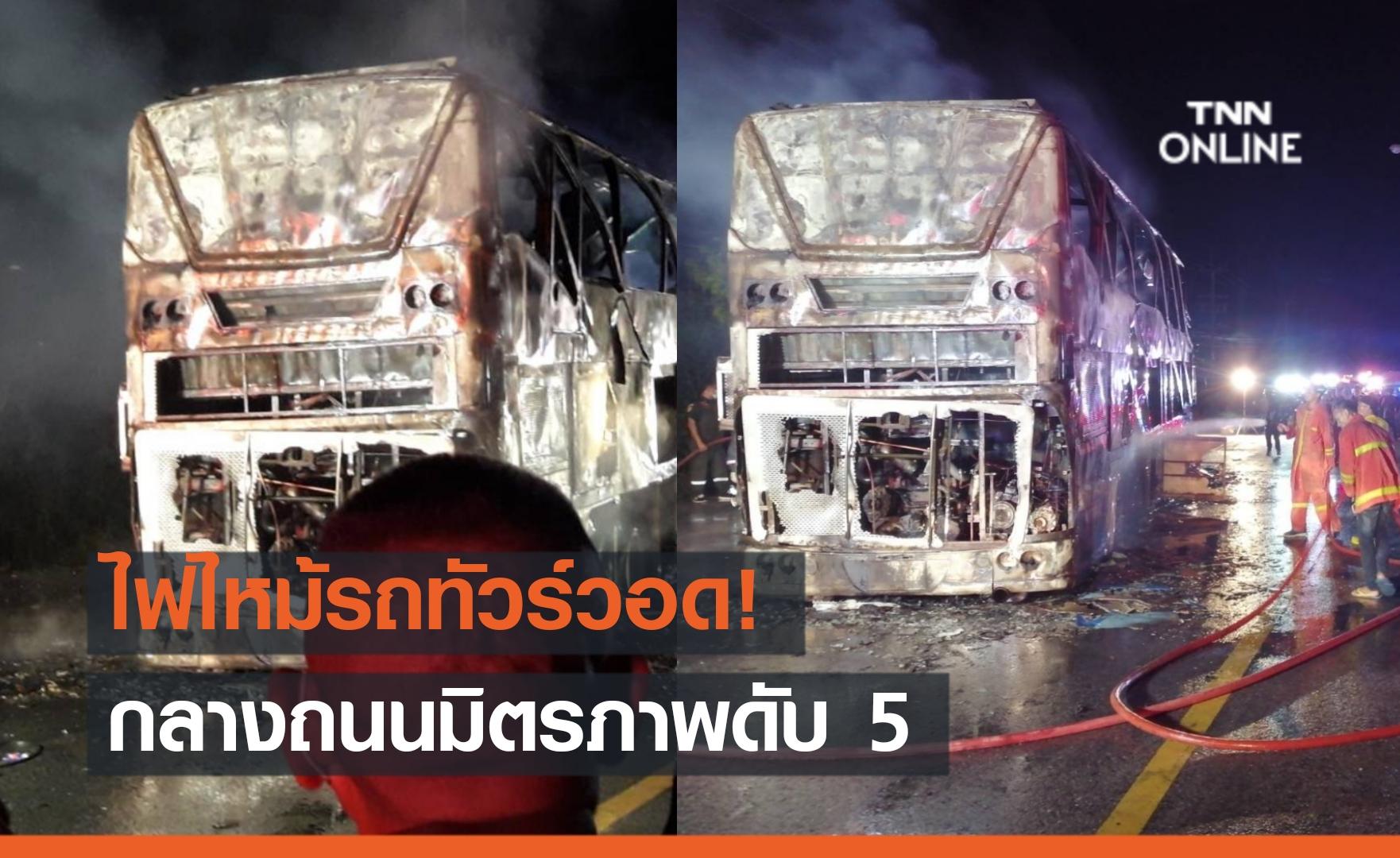 """ไฟไหม้ """"รถทัวร์"""" กลางถนนมิตรภาพ เสียชีวิต 5 คน"""