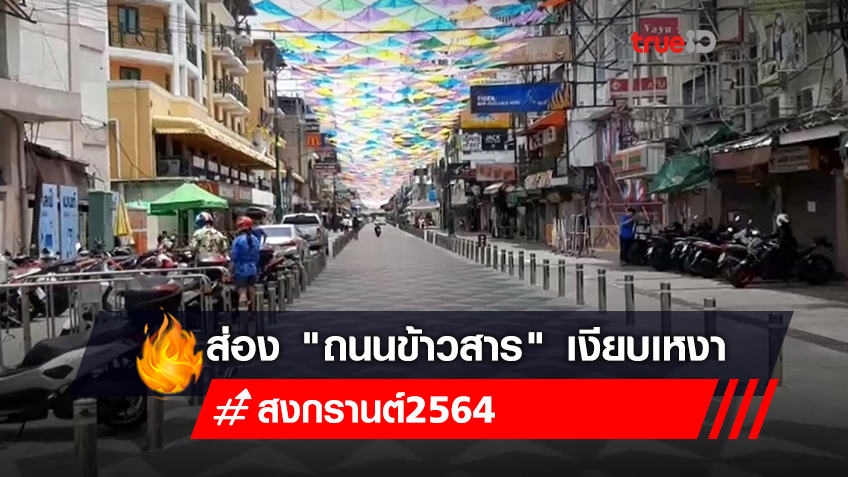 """สงกรานต์ 2564 พาส่อง """"ถนนข้าวสาร"""" เงียบเหงา ไร้เงาผู้คน"""