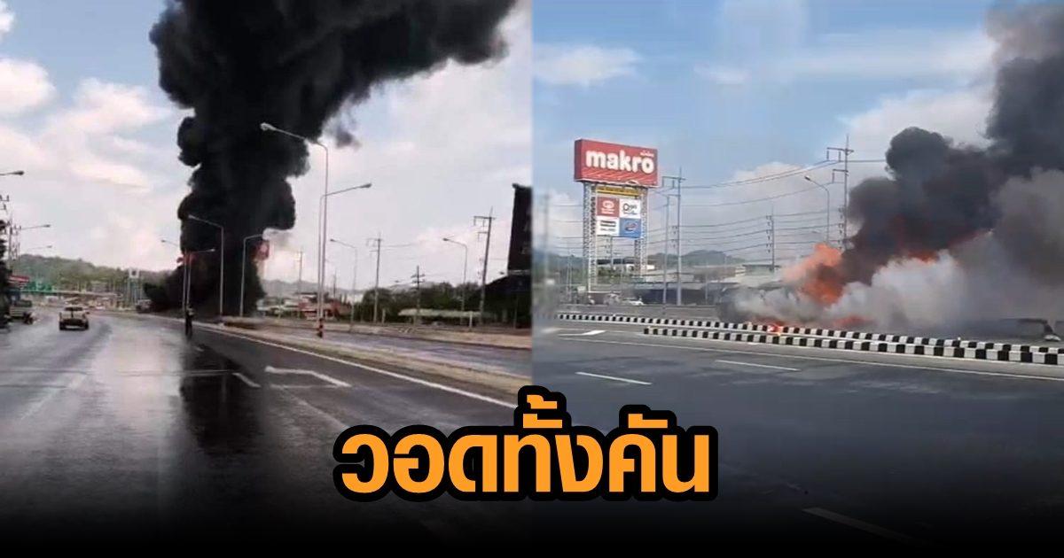 ระทึก ถนนลื่น ทำรถบรรทุกน้ำมันพลิกคว่ำ ไฟลุกท่วม มีเสียงระเบิดเป็นระยะ