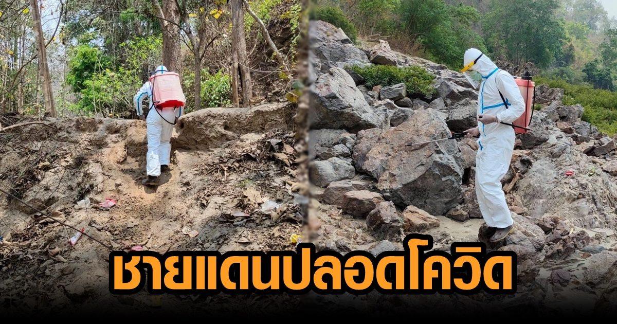 ชาวเน็ตงง! ทหารพราน 36 ฉีดพ่นฆ่าเชื้อกันโควิด ชายแดน หลังชาวพม่าเดินทางกลับ สมม.