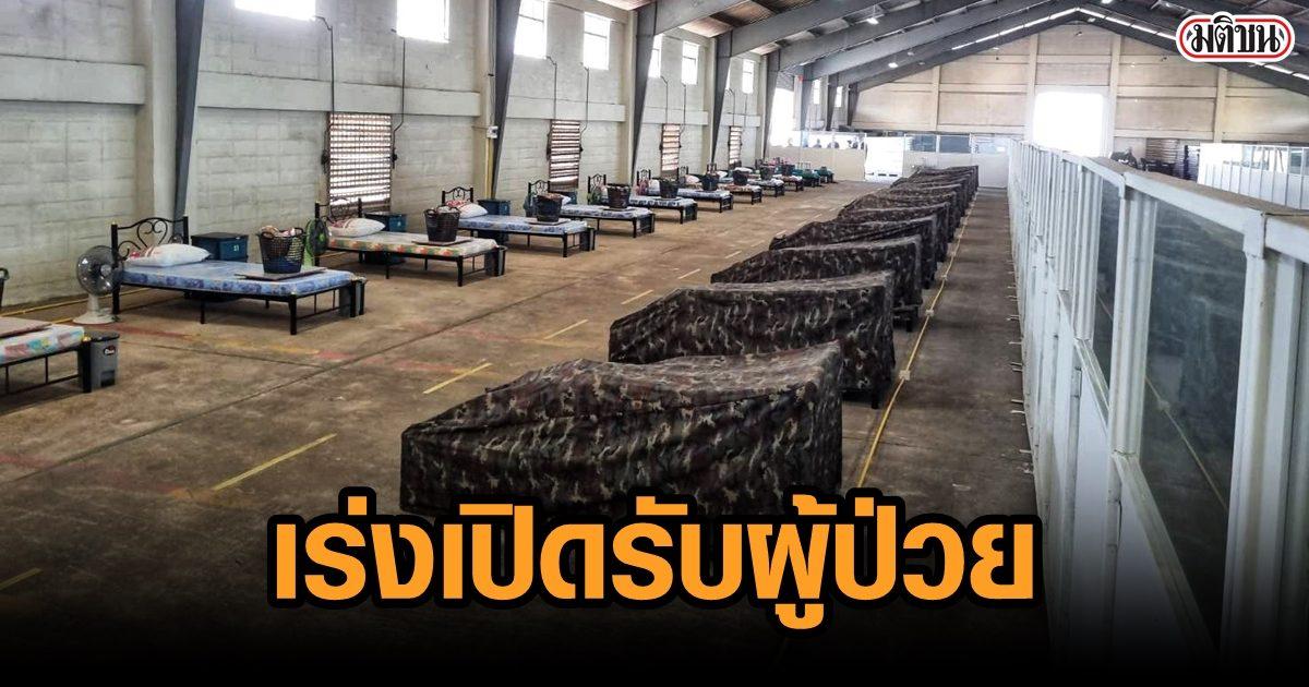 กลาโหม เร่งตั้งรพ.สนาม 24แห่ง ในค่ายทหาร เปิด 5พันเตียง รับผู้ติดเชื้อโควิด