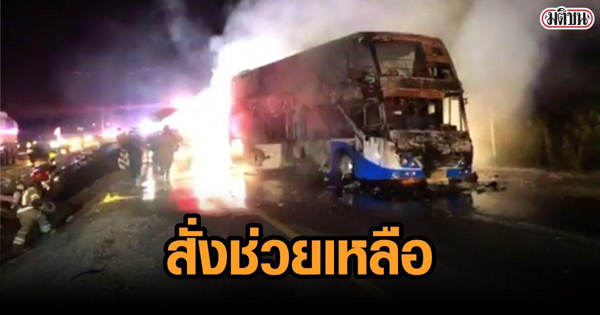 นายกฯ เสียใจไฟไหม้รถบัสที่ขอนแก่น กำชับทุกจังหวัด ดูแลการเดินทางช่วงวันหยุด