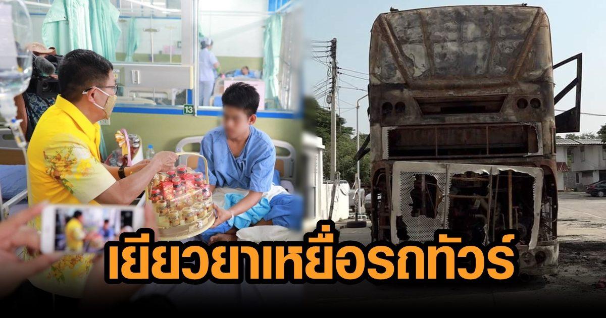 เยียวยาเหยื่อรถทัวร์ไหม้ ดับ-สาหัส รายละ 1 ล้าน หนุ่มวัย 19 เล่านาทีหนีตาย ได้กลิ่นก๊าซ