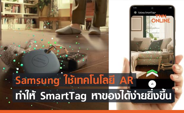 Samsung ใช้ AR ทำให้ SmartTag หาของได้ง่ายยิ่งขึ้น !!