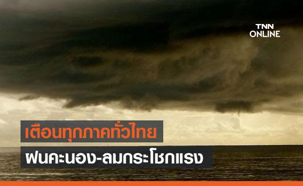 สภาพอากาศ โดย กรมอุตุนิยมวิทยา ประจำวันที่ 14 เม.ย.64