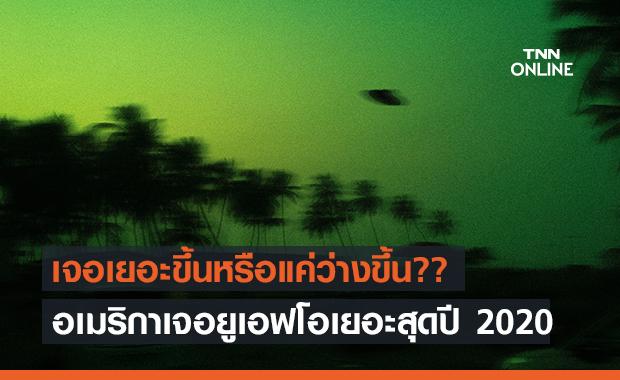 สถิติชี้! อเมริกาเจอ UFO เยอะขึ้นในปี 2020 สูงสุดเป็นประวัติการณ์!