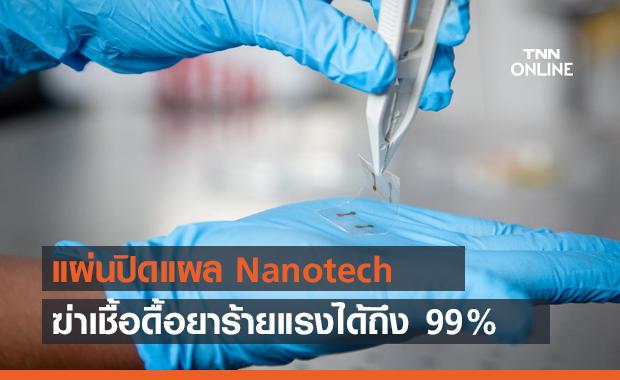 แผ่นปิดแผลนาโนเทค ฆ่าเชื้อดื้อยาร้ายแรงได้ถึง 99%