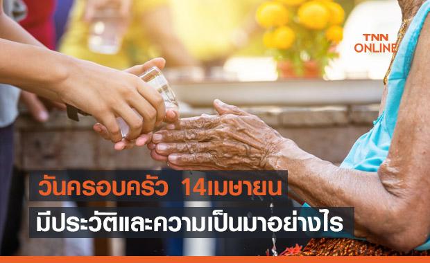 วันครอบครัว 14 เมษายน ให้ทุกคนตระหนักถึงความสำคัญสถาบันครอบครัว