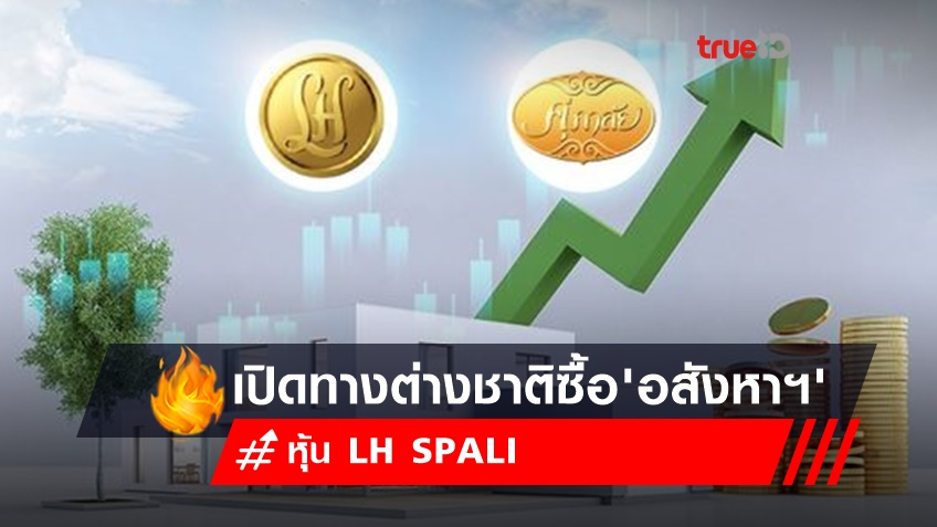 2 หุ้นตัวท็อป 'LH  SPALI' รับผลดีภาครัฐเตรียมเปิดทางต่างชาติซื้อ 'อสังหาฯ'