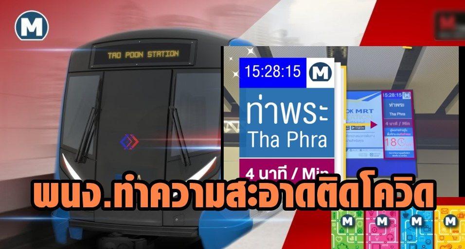 "MRT แจ้ง พนง.ทำความสะอาดสถานี ""ท่าพระ"" ติดโควิด-19"