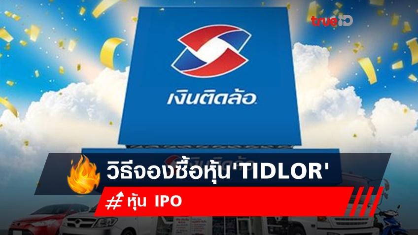 อยากจองซื้อหุ้น 'TIDLOR' ต้องทำอย่างไร? จองได้ที่ไหน? ใช้เงินเท่าไหร่?