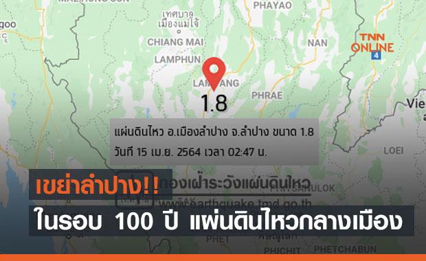 ด่วน! ครั้งแรกในรอบ 100 ปี แผ่นดินไหวใกล้ตัวเมืองลำปาง