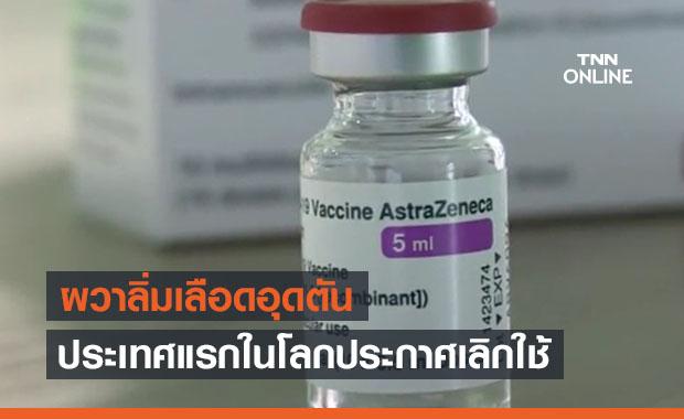 ประเทศแรกในโลก! เดนมาร์กประกาศเลิกใช้วัคซีนโควิดแอสตราเซเนกา