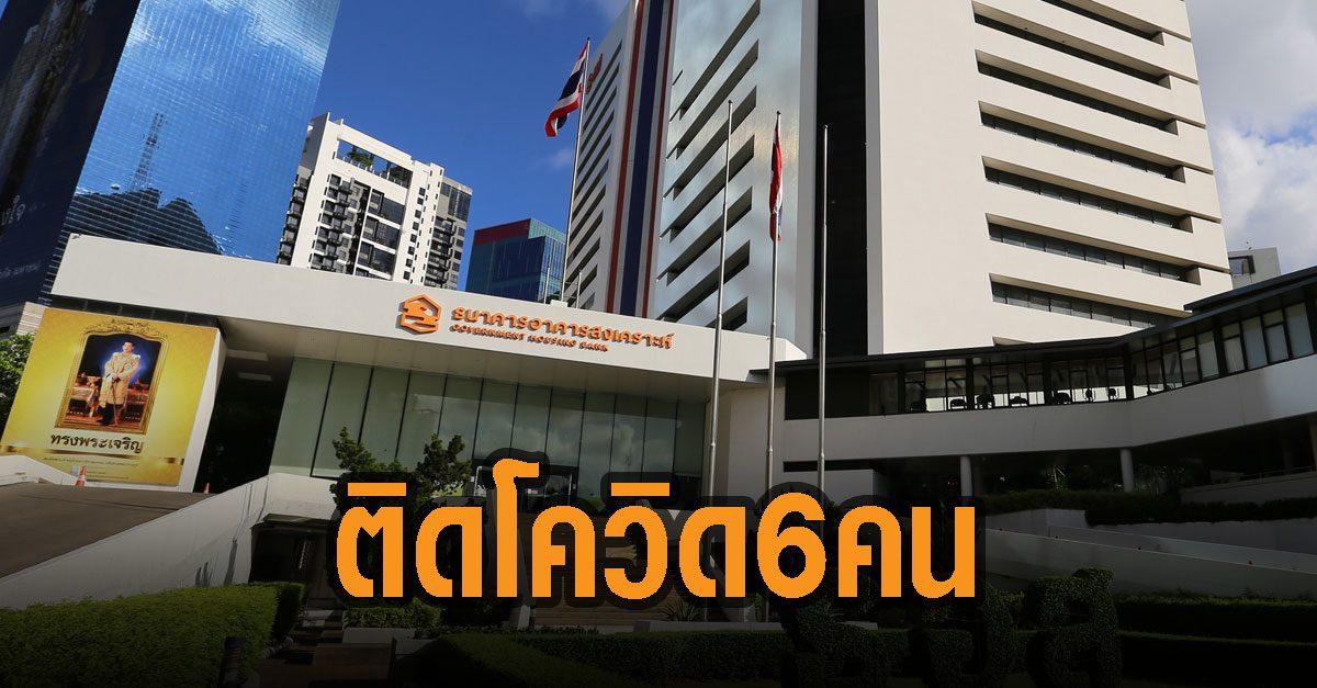 ธนาคารอาคารสงเคราะห์ แจง 6 พนักงาน ติดเชื้อโควิด-19