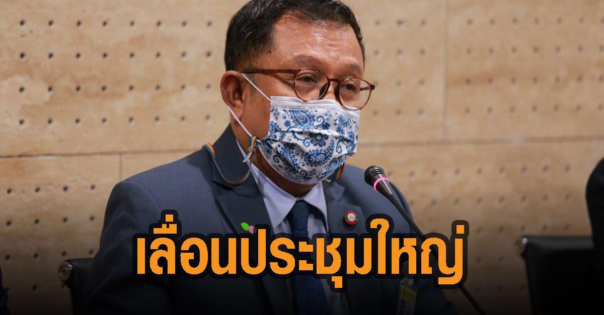 """""""ศุภชัย"""" เผย! ภูมิใจไทย แจ้ง กกต.เลื่อนประชุมสามัญใหญ่แล้ว ป้องกันแพร่ระบาดโควิด-19"""