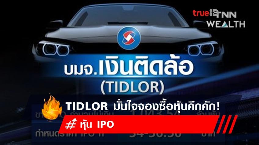 TIDLOR มั่นใจนักลงทุนจะสนใจจองซื้อหุ้น IPO คึกคัก